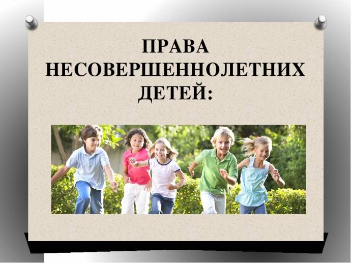 гордо семейное право рф права несовершеннолетних проводят